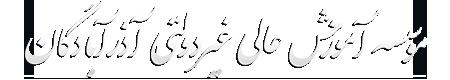دانشگاه آذرآبادگان